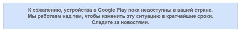 Предзаказ Google Nexus 7
